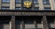 Госдума РФ приняла закон о повышении пенсионного возраста чиновников