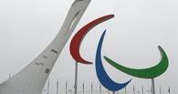 В Омске открылись соревнования для спортсменов-инвалидов