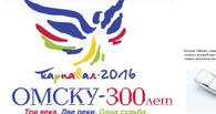 Мы посмотрели — нам понравилось: мэрия о логотипе 300-летия Омска