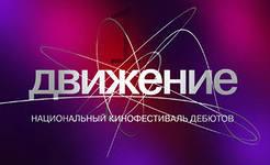 Гран-при «Движения» в Омске получил фильм студента ВГИКа
