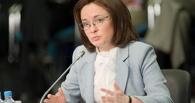 ЦБ: российская экономика пойдет вверх, когда цена на нефть достигнет 70 долларов за баррель
