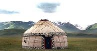 Аким Казахстана подарил омичам юрту