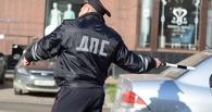 Дисциплинированные нарушители ПДД получат 50-процентную скидку на штрафы