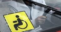 В России будут производить авто для инвалидов