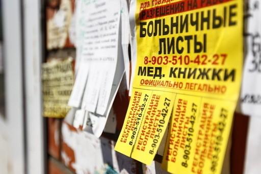 В Омске пойман 19-летний студент, который продавал больничные листы