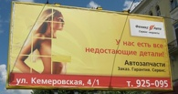 В Омске снесут 600 рекламных щитов, установленных незаконно