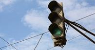 На омских улицах откорректируют светофоры