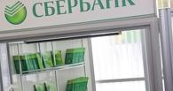 Клиенты убегают: за месяц из Сбербанка утекли 34 млрд рублей вкладов граждан