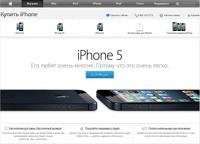 В России заработал фирменный онлайн-магазин Apple