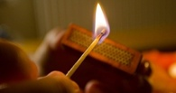 В Омске семилетний мальчик чуть не сжег дом