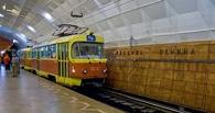 Превращение омского метро в скоростной трамвай займет полгода