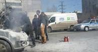 В Омске на улице загорелся автомобиль