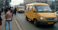 Снова восемнадцать: цена проезда в омских маршрутках снизится на 2 рубля