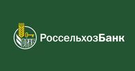Омский филиал Россельхозбанка приглашает на «Ипотечную субботу»