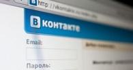 #вкживи: социальная сеть «ВКонтакте» не работает во всем мире