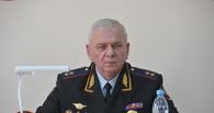 Начальник омской полиции Томчак отправлен в отставку