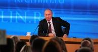 На пресс-конференцию Путина поедут четыре журналиста из Омска