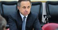 Виталий Мутко: пропуск Евро-2016 по футболу — катастрофа для России