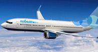 Авиаперевозчик «Победа» опровергает сообщения о планах разделять родителей и детей в самолётах