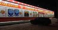 Омский бизнесмен Шкуренко открыл 60-й по счету «Низкоцен»