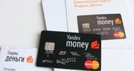 «Яндекс.Деньги» выпустят собственные банковские карты
