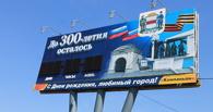 Часы с обратным отсчетом до 300-летия Омска внезапно погасли