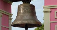 Омичи оценят искусство колокольного звона