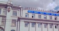 Мэрия: электронное табло на здании омской администрации отключили на плановый ремонт