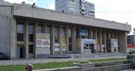Депутаты хотят, чтобы за кинотеатр «Первомайский» взялась мэрия