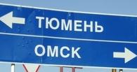 В Омской области частично отремонтировали трассу Омск – Тюмень