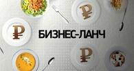 Бизнес-ланч в Омске: обедаем быстро, вкусно и без ущерба для кошелька