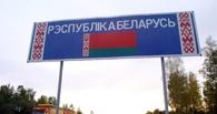 Директор ФСБ установил пограничную зону на границе с Белоруссией