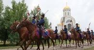 Казацкая конница отправилась брать Берлин