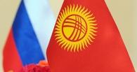 Россия даст Киргизии миллиард долларов для вступления в ЕАЭС