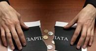 Омичи получают самую низкую заработную плату в Сибири