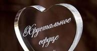 Группа компаний «ВДВ-Медиа» стала призером «Хрустального сердца Омска»