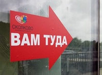 Против вице-президента «Сколково» завели уголовное дело