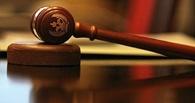 Наркокурьера из Казахстана в Омске приговорили к 16 годам тюрьмы