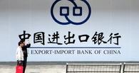 Назаров уехал в Китай договариваться об открытии филиала China Exim Bank