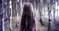 В Омской области пропала девятилетняя девочка