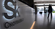 Генпрокуратура сняла претензии к «Сколково» на сумму 125 млрд рублей