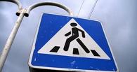 В Омске водитель Renault сбил 12-летнего мальчика на регулируемом переходе