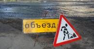 Мэрия Омска отчиталась о выполненных работах по ремонту дорог