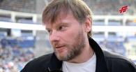 СМИ: Рябыкин может войти в тренерский штаб «Авангарда»