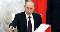 Путин назначил в Омской области 5 судей