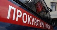 Прокуратура заставила омских министров Канунникова и Винокурова устранить нарушения