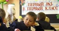 В этом году в школы Омска пойдут 11 тысяч первоклассников