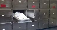 В морге Калачинска устроили бизнес на покойниках