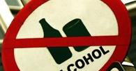 В Омске четыре дня в июне нельзя будет продавать алкоголь