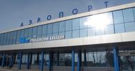 Омский аэропорт может купить холдинг «Новапорт»